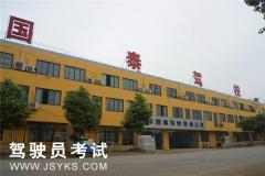 芜湖国泰驾校城北分校-国泰驾校