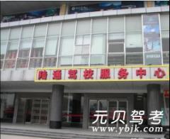 桂林陆通驾校-陆通驾校