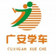 深圳广安驾校-广安驾校