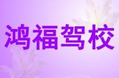 中山鸿福驾校-鸿福驾校