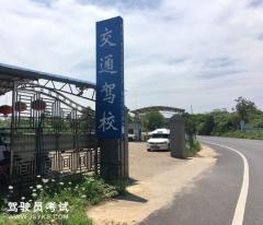 衡阳市交通驾校-交通驾校