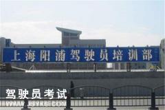 上海阳浦驾校-阳浦驾校
