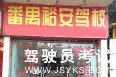 广州裕安驾校-裕安驾校