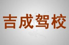 汉阴吉成驾校-吉成驾校