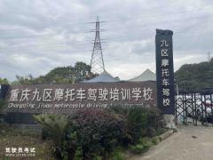 重庆九区摩托车驾校-九区摩托车驾校