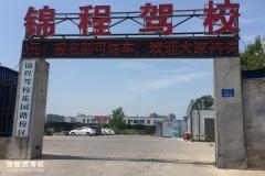 滁州锦程驾校-锦程驾校