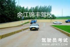 余江锦丰驾校-锦丰驾校