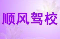 柳江顺风驾校-顺风驾校