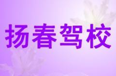 临洮扬春驾校-扬春驾校