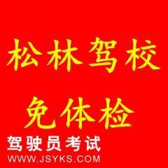 上海松林驾校-松林驾校