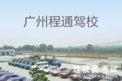 广州程通驾校-程通驾校