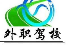 大庆市外职驾校-外职驾校