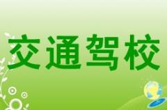 华县交通驾校-交通驾校