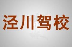 泾川交警驾校-泾川驾校