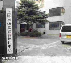 长宁申通驾校-申通驾校