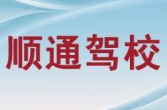 柳州顺通驾校-顺通驾校