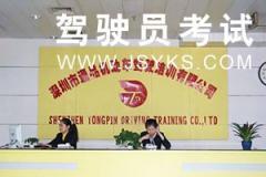 深圳通品驾校-通品驾校