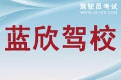 惠州蓝欣驾校-蓝欣驾校