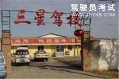 北京三星驾校-三星驾校