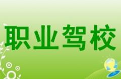 汉中职业驾校-职业驾校