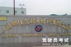 上海邮佳驾校-邮佳驾校