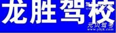 桂林龙胜驾校-龙胜驾校