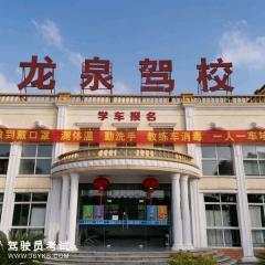 上海龙泉驾校-龙泉驾校