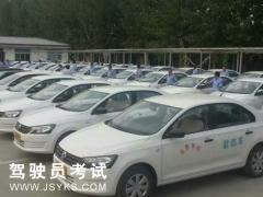 邯郸超信机动车驾驶员服务有限公司-邯郸超信驾校