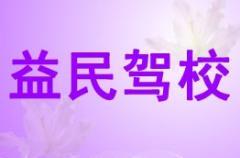陇县益民驾校-益民驾校