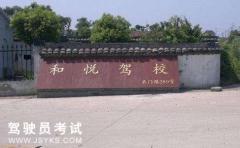 上海和悦驾校-和悦驾校