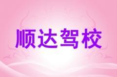 景泰县顺达驾校-顺达驾校