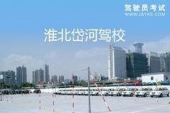 淮北岱河驾校-岱河驾校