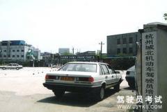 杭州城北驾校-城北驾校