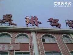 河北辛集昊琳驾校-昊琳驾校