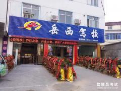 安庆岳西驾校-岳西驾校