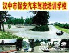 汉中保安驾校-保安驾校