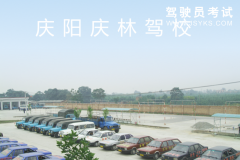 庆阳庆林驾校-庆林驾校