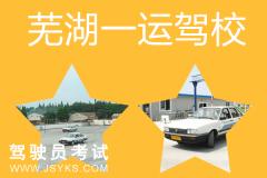 芜湖一运驾校-一运驾校