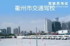衢州市交通驾校-交通驾校