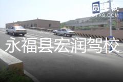 永福县宏润驾校-宏润驾校