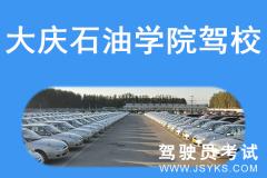 大庆石油学院驾校-石油学院驾校