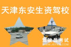 天津东安生资驾校-东安生资驾校
