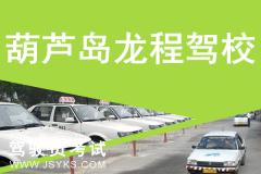 葫芦岛龙程驾校-龙程驾校