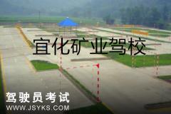 宜昌矿业驾校-矿业驾校