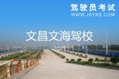 文昌文海机动车驾驶学校有限公司-文海驾校