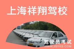上海祥翔驾校-祥翔驾校