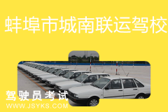 蚌埠市城南联运驾校-城南联运驾校