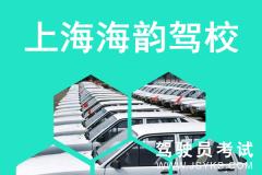 上海海韵驾校-海韵驾校