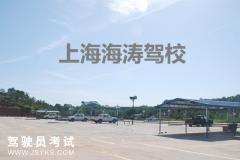 上海海涛驾校-海涛驾校