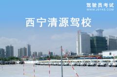西宁清源驾校-清源驾校